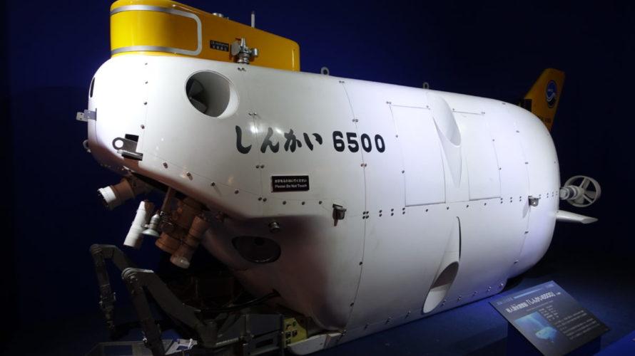 深海2017に行ってきました