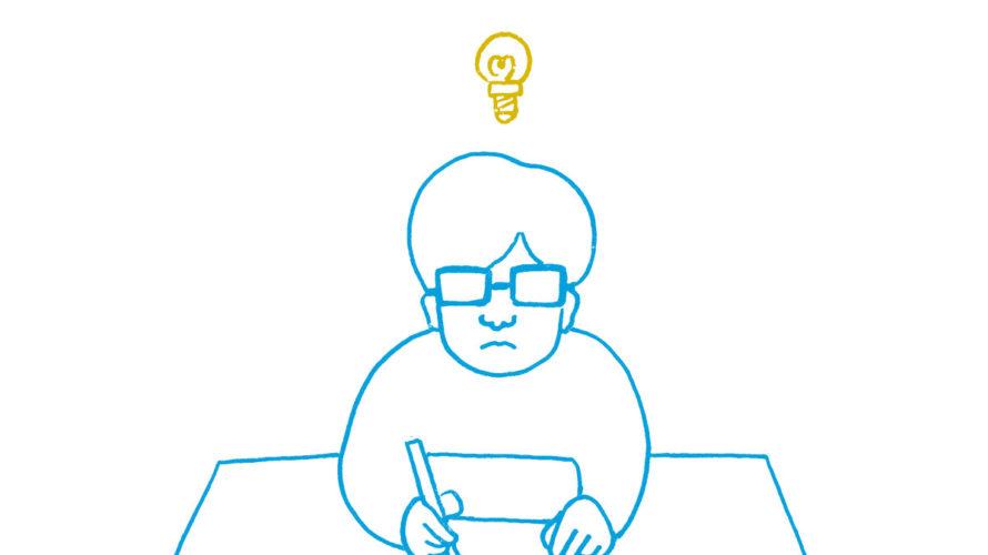 アイデアをひねり出すための10の方法