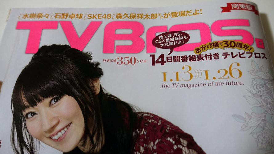 TV Bros. が350円になってた