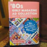 '80s ガーリー広告にトキメキました