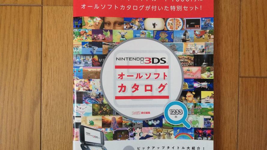 1000円プリペイド付きで1000円!3DSオールソフトカタログが売ってるぞ!