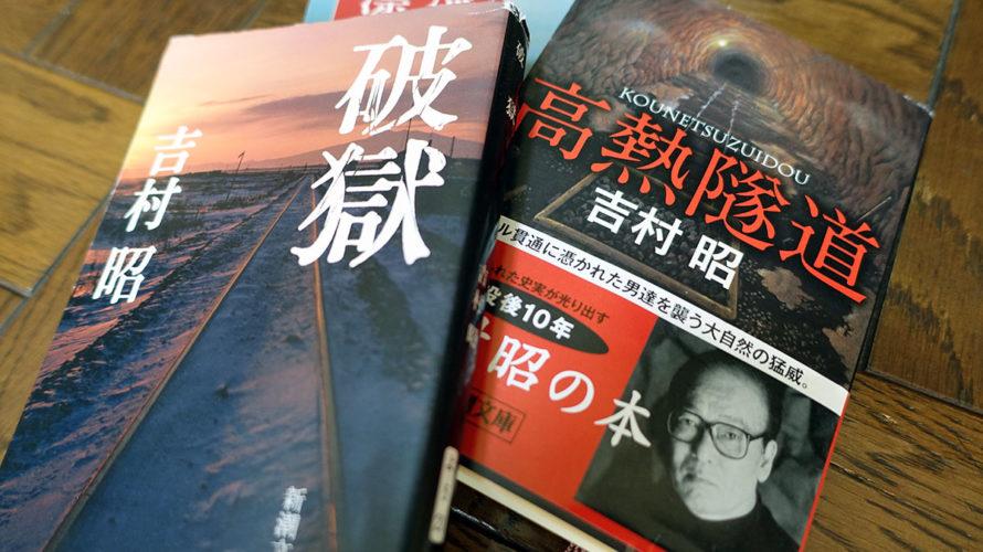 いまのところ打率10割!吉村昭さんの本がまたしても面白かった