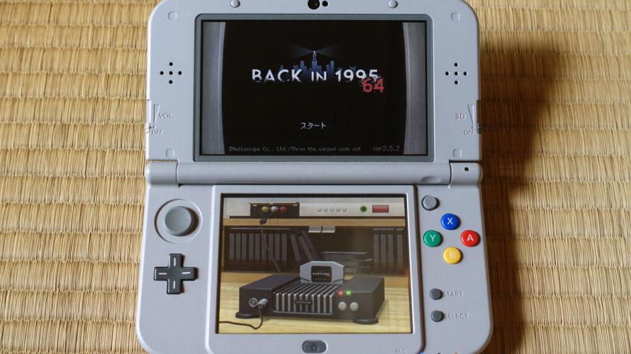 あなたは本当に楽しんでゲームをしているか? Back in 199564