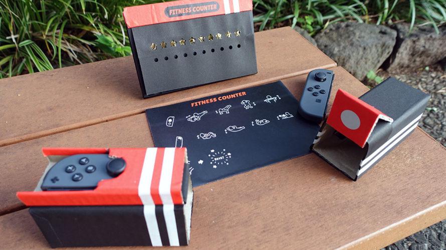 Nintendo Laboでフィットネスカウンターを作ってコンテストに応募しました