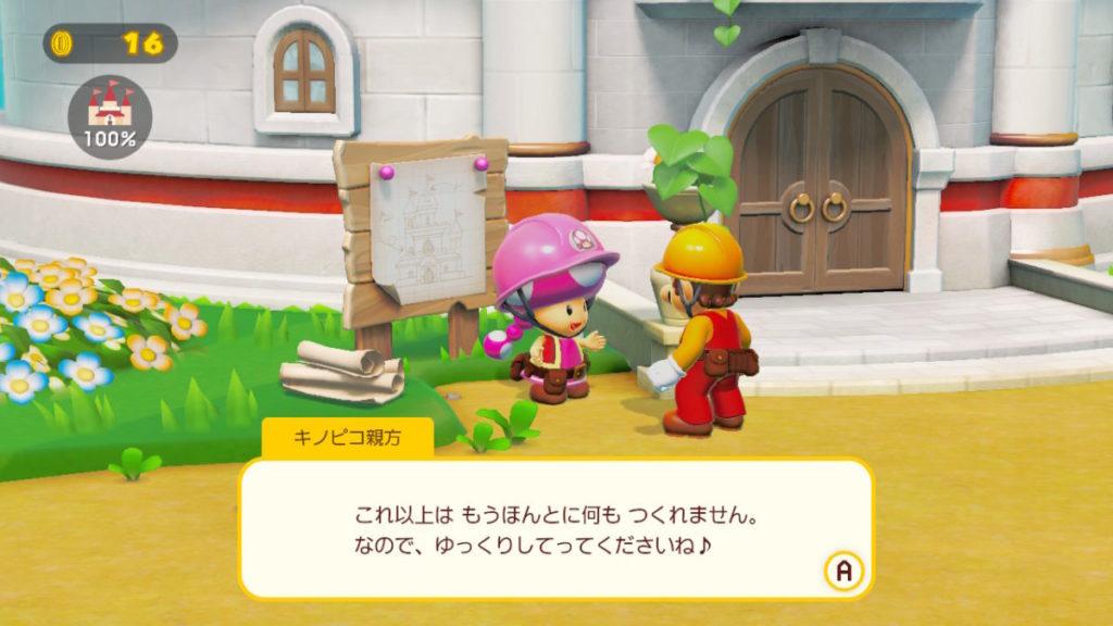 モード ストーリー マリオ メーカー
